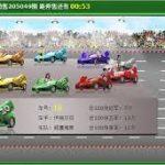 北京賽車公式重點資訊!遊戲技巧、規劃SOP,實戰經驗教學篇