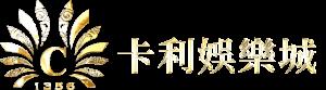卡利-北京賽車