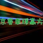 「三個」北京賽車穩贏公式,輕鬆玩、輕鬆獲利你不學一下嗎?